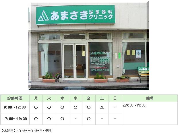 あまさきクリニック|堺市東区|泌尿器科