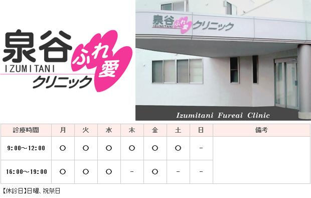 泉谷ふれ愛クリニック|名古屋市緑区|泌尿器科