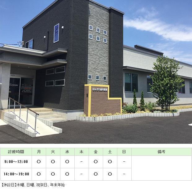 半澤歯科医院|桶川市|歯科