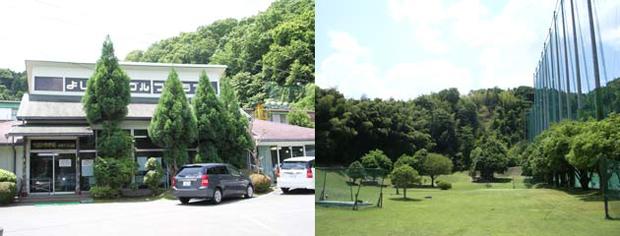 よしみねゴルフクラブ|京都市西京区|ゴルフ練習場