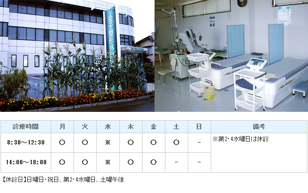 金子整形外科医院|花巻市|整形外科