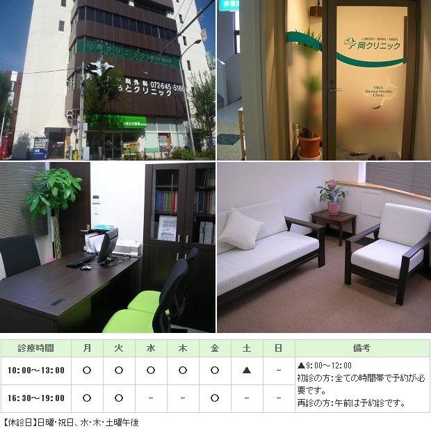岡クリニック|茨木市|心療内科