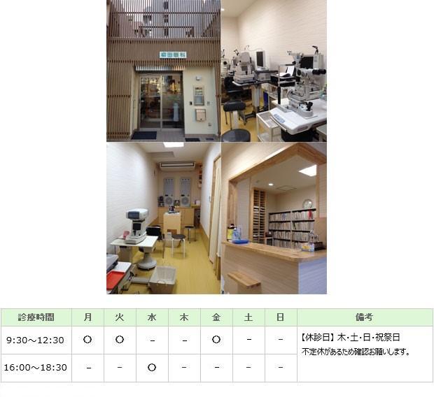 柳田眼科医院|大阪市天王寺区|眼科
