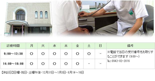 斎藤内科医院|鳥栖市|内科