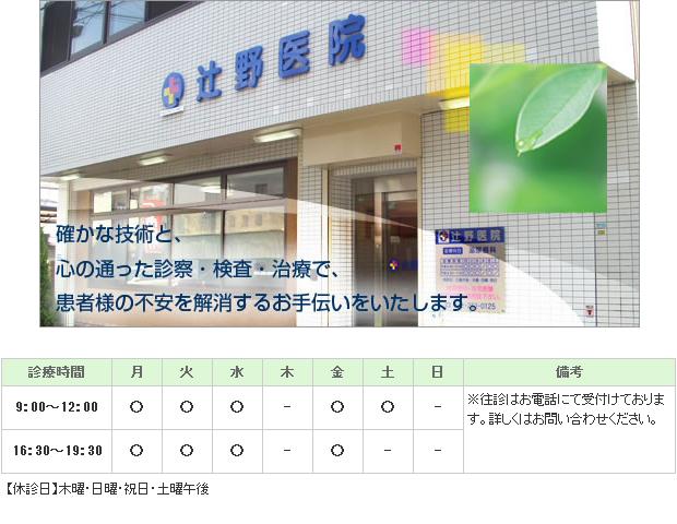 辻野医院|堺市北区|泌尿器科