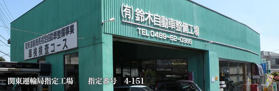 (有)鈴木自動車整備工場|三郷市|自動車整備