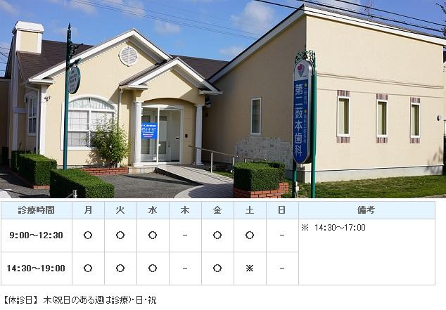 第二薮本歯科医院|東広島市|歯科
