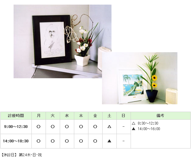 吉村歯科医院|安芸高田市|歯科