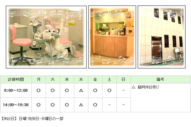 黒田歯科医院|泉大津市|歯科