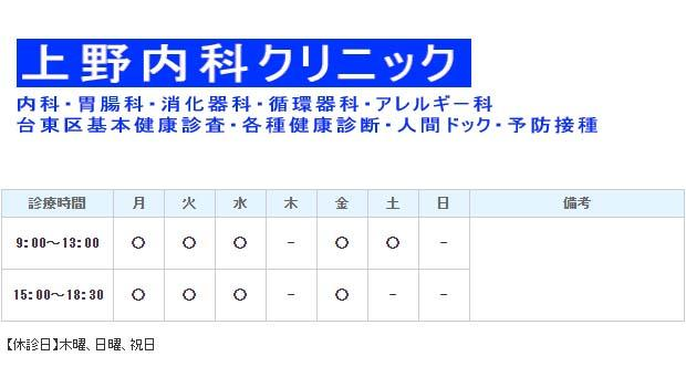 上野内科クリニック|台東区|内科