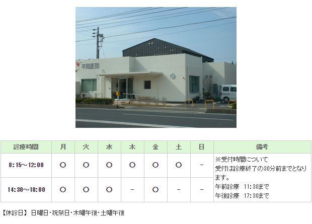 医療法人社団 平岡医院|光市|内科