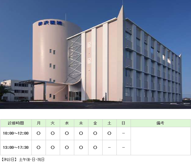 医療法人泰生会 赤沢医院|徳島市|泌尿器科