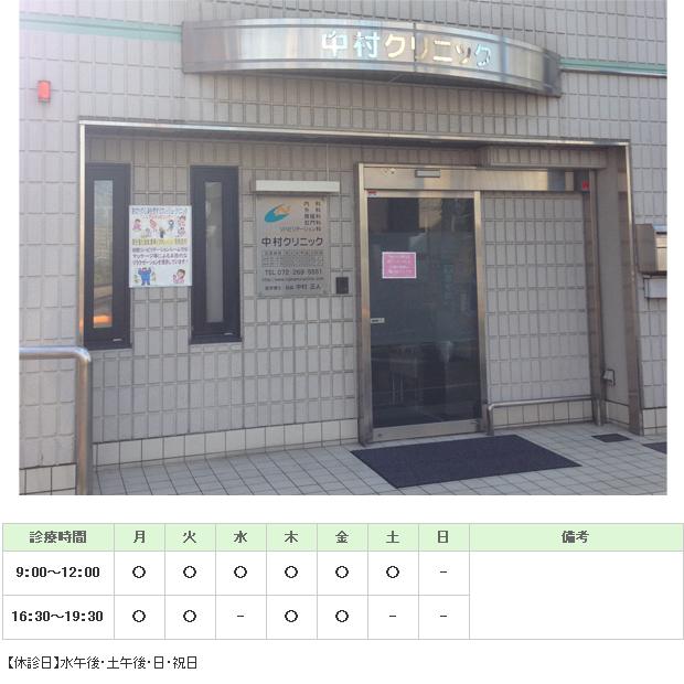 中村クリニック|堺市西区|内科