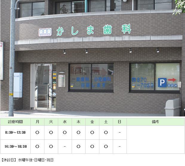 かしま歯科|広島市安佐南区|歯科