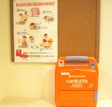 【AED】<br />心臓が突然停止した際に、心臓の働きを戻すのに使う器具です。当院でもすぐに使えるように準備しております。