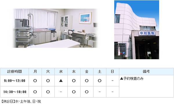 医療法人社団 中村医院|川崎市多摩区|内科