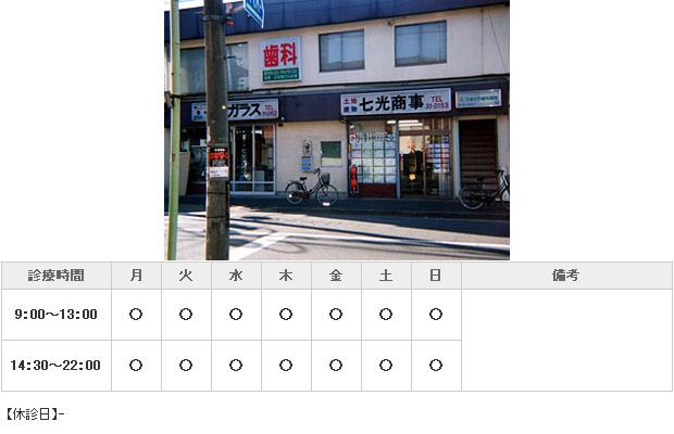 ひまわり歯科医院|川越市|歯科