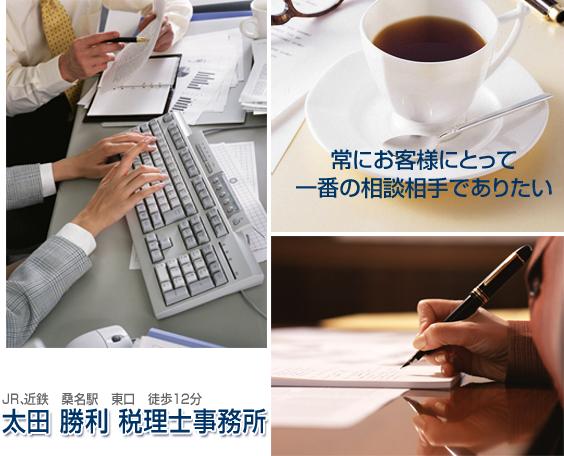 太田会計事務所|桑名市|税理士