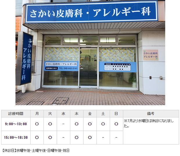 医療法人社団 さかい皮膚科|戸田市|皮膚科