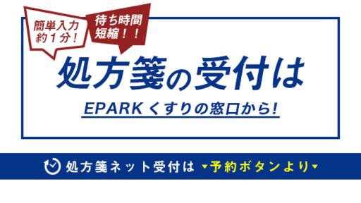 ゴダイ 薬局 姫路 ゴダイ薬局 姫路駅前店