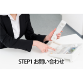 STEP1. 電話または