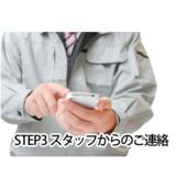 STEP3. 専門スタッ