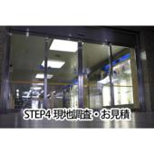 STEP4. 現地調査・
