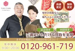 切手 買取 横浜