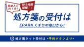 EPARK くすりの窓口加盟店