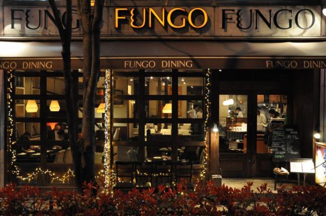 FUNGO DINING 西新宿店