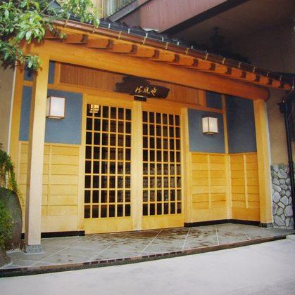 中村楼 (富山)