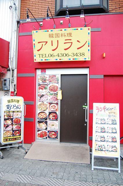 韓国料理 アリラン