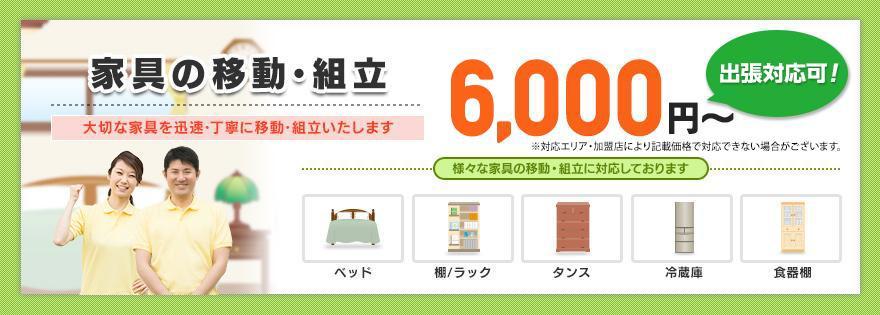 家具組立移動料金