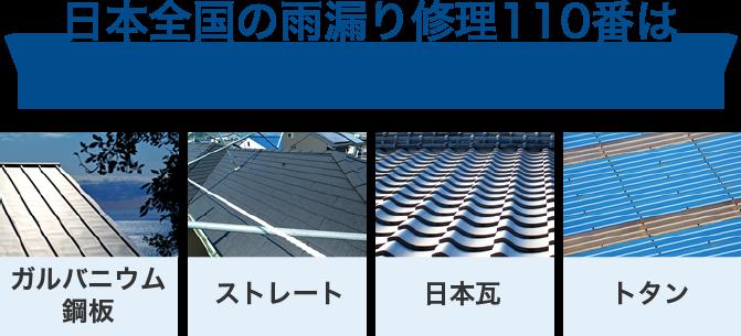 日本全国の雨漏り修理110番はどんな屋根でも対応可能!