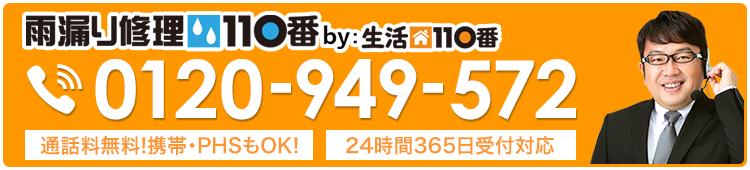 雨漏り修理110番0120-949-572