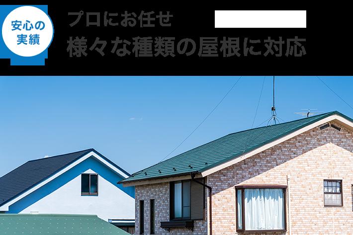 プロにお任せ様々な種類の屋根に対応