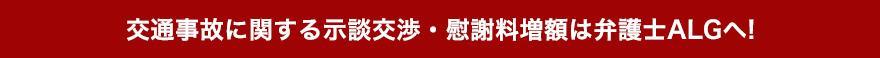 豊橋市の交通事故に関する示談交渉・慰謝料増額は弁護士法人ALGへ!width=880px