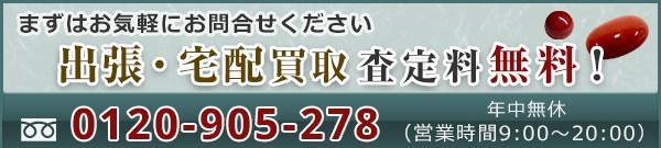出張・宅配買取査定無料!フリーダイヤル0120-905-278