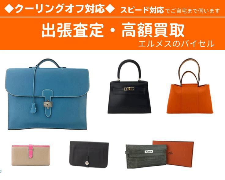 エルメスのバッグ・財布の買取