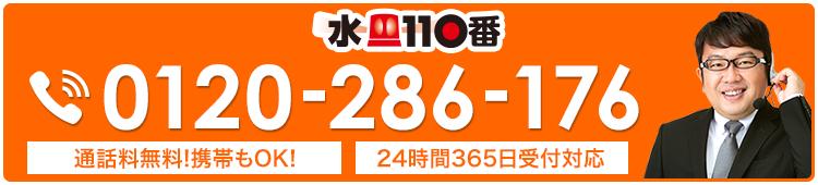 水110番0120-286-176