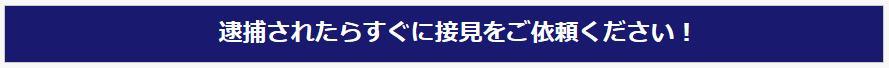 原宿警察署に逮捕されたらすぐに接見をご依頼ください!