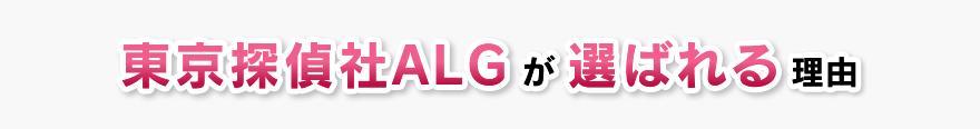 東京探偵社ALGが選ばれる理由