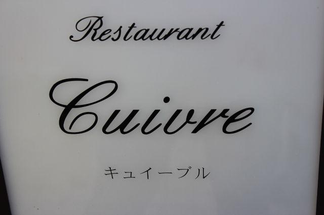 レストラン キュイーブル
