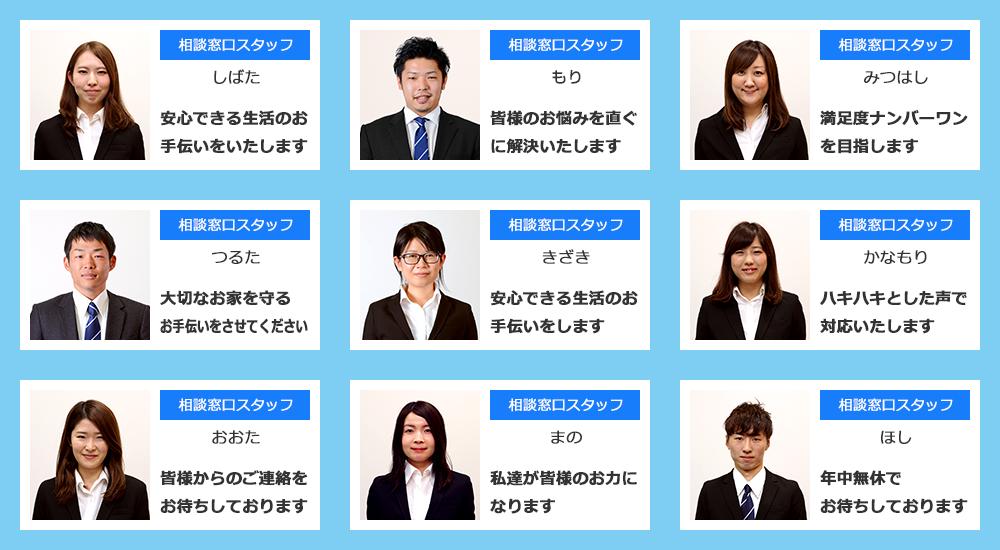 ◆相談窓口スタッフ紹介
