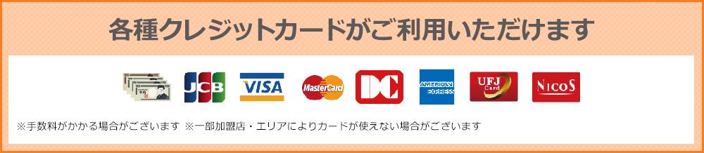 各種クレジットカードがご利用いただけます