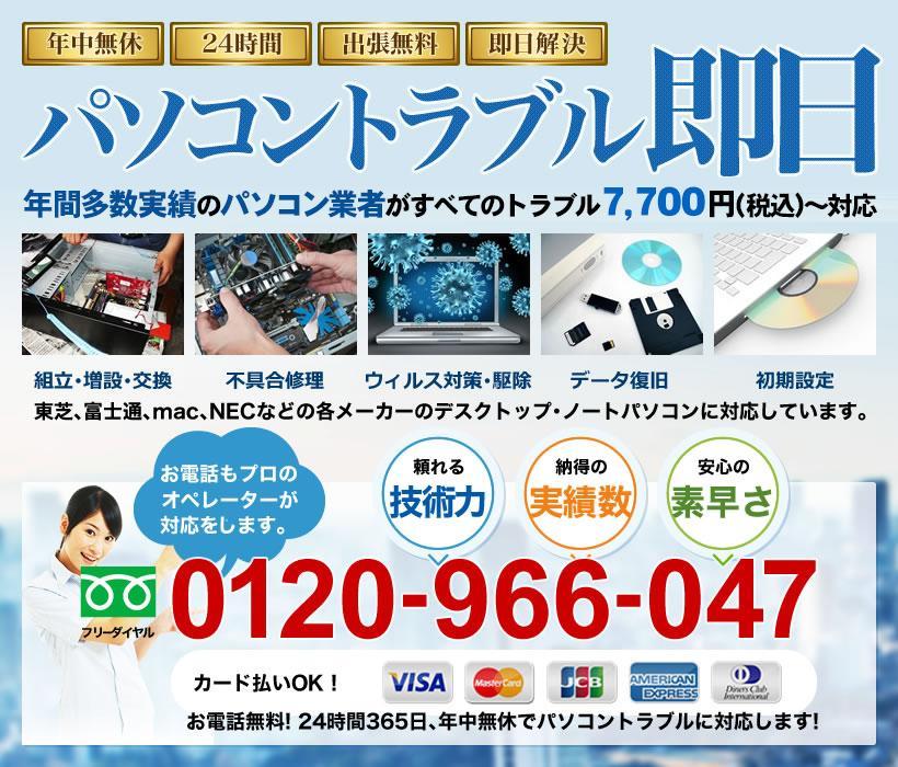 塩尻市【東芝や富士通デスクトップPC電源