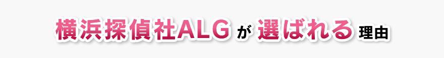 横浜探偵社ALGが選ばれる理由