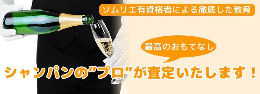 シャンパンのプロが査定いたします!