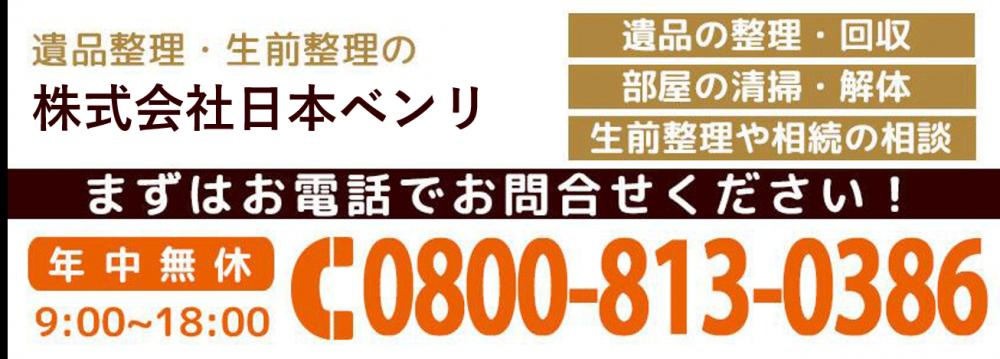 遺品整理・生前整理の株式会社日本ベンリtel:0800-813-0386