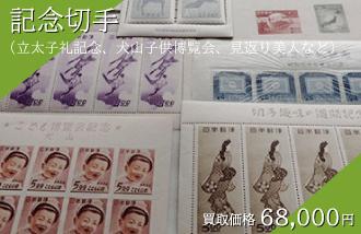 記念切手シート(立太子礼記念、犬山子供博覧会、見返り美人など)